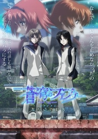 Yui Ishikawa, Nobunaga Shimazaki, and Kenshō Ono Appointed to New Cast of *Fafner in the Azure - Exodus*