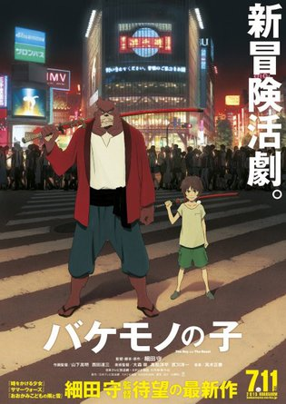 "Mamoru Hosoda's New Film ""Bakemono no Ko"" Announced to Premiere in July 2015"