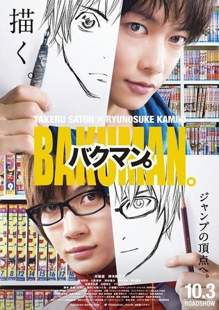 Teaser Visual for Live-Action 'Bakuman' Movie Released Along with Illustrations by Takeshi Obata