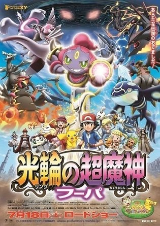 'Pokémon the Movie XY:The Archdjinn of Rings: Hoopa' to Feature Legendary Pokémon Galore