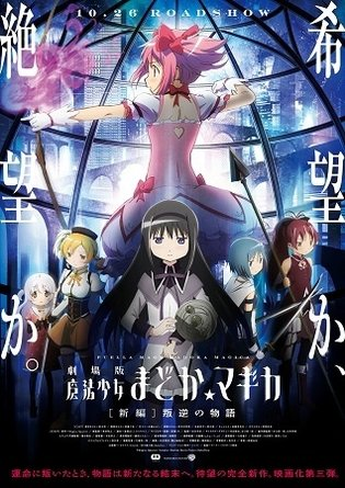 A New Enemy, Six Magical Girls...Trailer for *Puella Magi Madoka Magica the Movie: Rebellion* Finally Releases