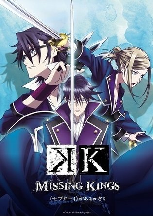 Guests Announced for World Premieres of *K: Missing Kings*, PV Released Online
