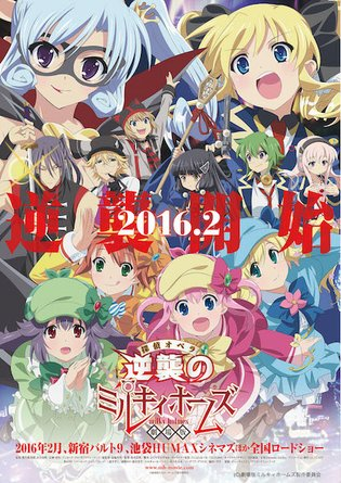 "Release Date Set for ""Tantei Opera Milky Holmes"" Movie! An All-New All-Star Movie of Popular Characters Appearing Together!"