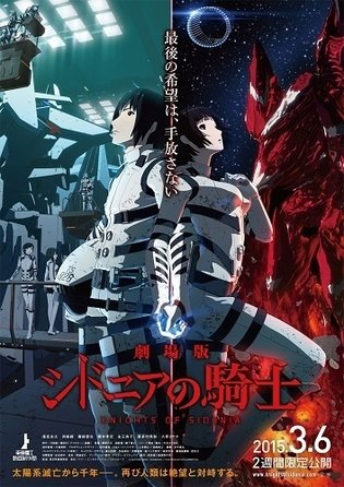 """Knights of Sidonia the Movie"" Teaser Releases, Reconstruction of the TV Series in 133 Minutes, Next Generation Visuals Come to the Big Screen"
