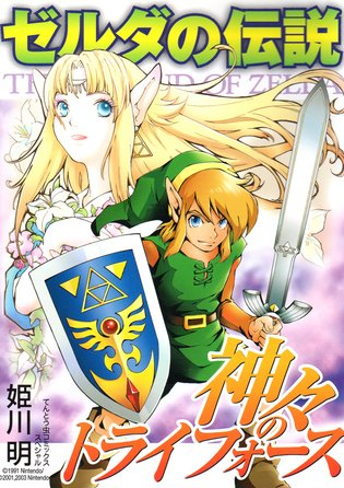 *The Legend of Zelda* Manga is Hugely Popular! Manga Duo Akira Himekawa Go Global [1 of 2]