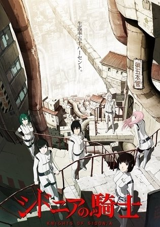 Knights of Sidonia to Be Distributed in North America and Europe in Summer 2014 via Netflix