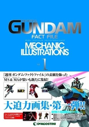 Mechanical Illustrations from Gundam Fact File to Be Restructured and Released by De Agostini in a New Gundam Art Collection