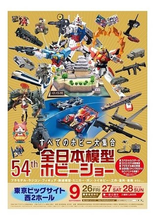 54th All Japan Model & Hobby Show to Be Held from Sept. 26-28, *Gundam Build Fighters Try* Stage Event Planned