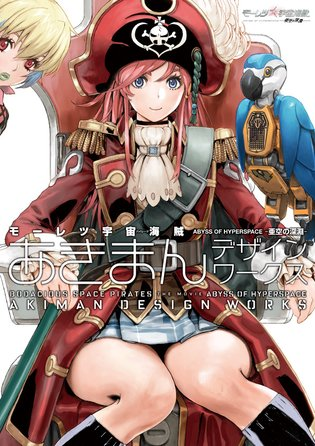 Akiman Design Works Turns *Bodacious Space Pirates: Abyss of Hyperspace* into an Extraordinary Book