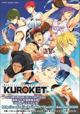 "*Kuroko's Basketball* Doujinshi Event ""Kuroket"" to Be Held By Comic Market Preparatory Committee"