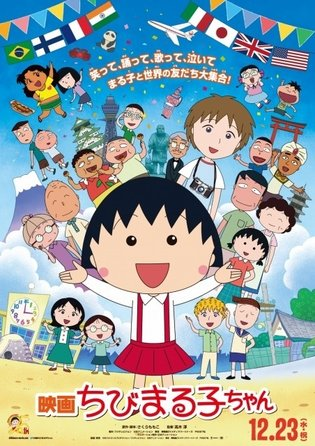 """Chibi Maruko-chan"" Gets First Movie in 23 Years; Releasing Dec. 23"
