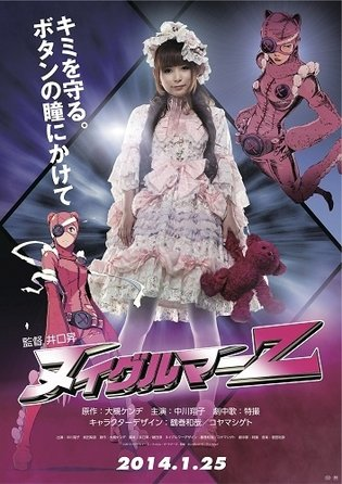 "Key Visuals Revealed of Theatrical Film ""Nuigurumaa Z"" to Release In Japan Next January"