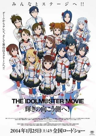 Soaring in Theaters - The Theme Song and Soundtrack to The Idolmaster Movie Release