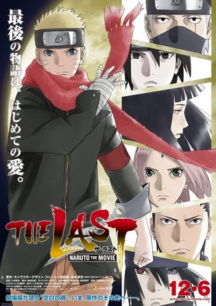 Adult Naruto Is Here! Movie Poster Full of Hints Released - The Last Story Tells a Tale of Love