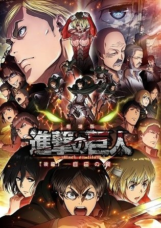"4D Version of ""Attack on Titan Part 2: Wings of Freedom"" Hits Theaters on Aug. 29"