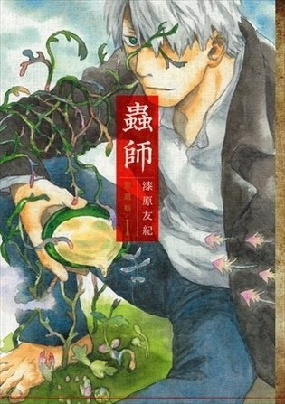 """Mushishi"" Stage Production Confirmed for March 2015, Anime Team Offers Full Cooperation"