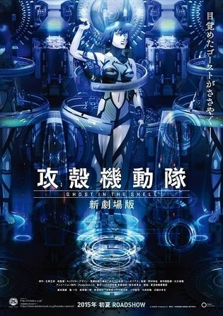 'Ghost in the Shell: The New Movie' to Release in Early Summer 2015! The Secret of Motoko Kusanagi's Birth is Unveiled!