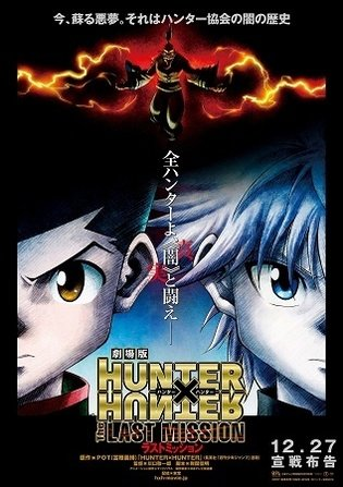 "Second Movie of the Series, ""Hunter x Hunter: The Last Mission,"" to Release on Dec. 27"