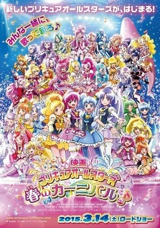 Spring 2015 *Pretty Cure* Movie to feature Song and Dance - *Spring Carnival* Coming to Theaters March 14