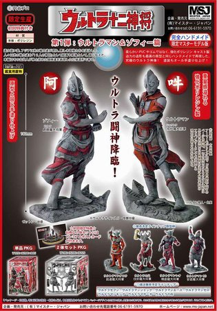 "New ""Ultraman"" Figures to Release!"