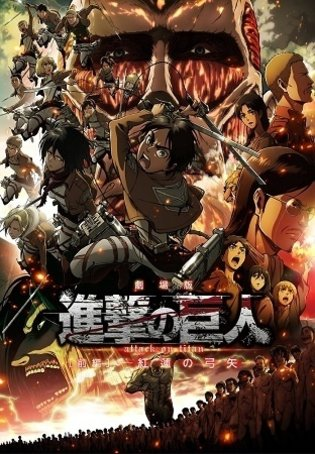 "*Attack on Titan* Movie Part 1 Trailer Releases, Linked Horizon's New Song ""Guren no Zahyou"" Chosen as Theme Song"