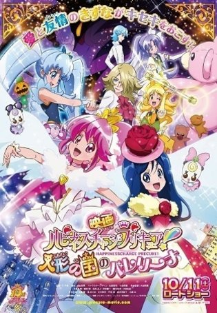 *HappinessCharge PreCure! The Movie: The Ballerina of the Land of Dolls* to Release in Theaters on Oct. 11, Advance Ticket Sales to Begin on July 19