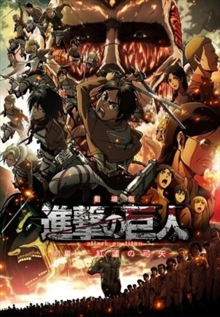 *Attack on Titan the Movie: Part 1 - Crimson Bow and Arrow* Stage Greetings and Event Confirmed