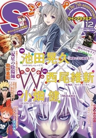 Nine Brand New NisiOisiN Manga to Appear in Four Shueisha Manga Magazines, with Akira Akatsuki, Takeshi Obata & Akihisa Ikeda Collaborations