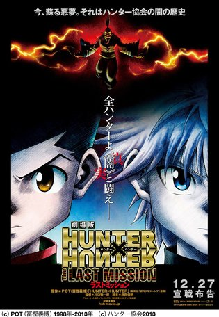 "Yuzu's New Song ""Hyouri Ittai"" Chosen as Theme Song of New *Hunter x Hunter* Movie!"