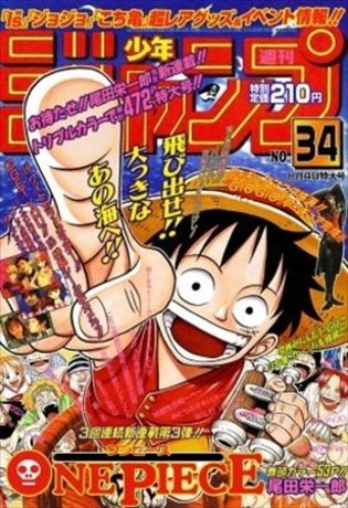 """One Piece"" Sails into Guinness World Records!"