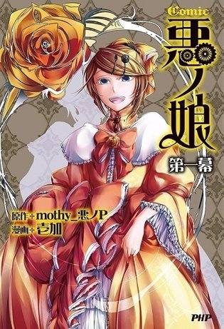 *The Daughter of Evil - Act 1* - Popular Vocaloid Novel Series with Over 1 Million Copies in Print Becomes a Manga