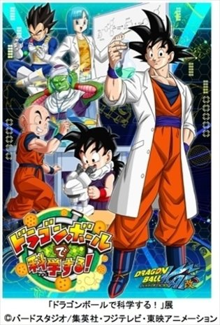 'Do Science with Dragon Ball!' Exhibit: Ride the Flying Nimbus and Perform a Kamehameha at Odaiba Beginning April 29
