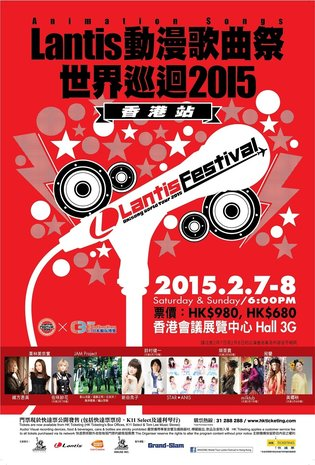 ANISONG World Tour Lantis Festival in Hong Kong and Singapore to Be Held!
