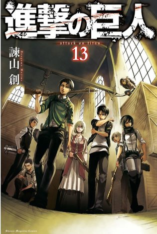 The Most Sold Book in Japan for the First Half of the Year is *Attack on Titan Vol. 13*! Booklista Half-Year Ranking 2014 Announced, *Mobile Suit Gundam: The Origin* Climbs to No. 2 Just Five Days After Release!
