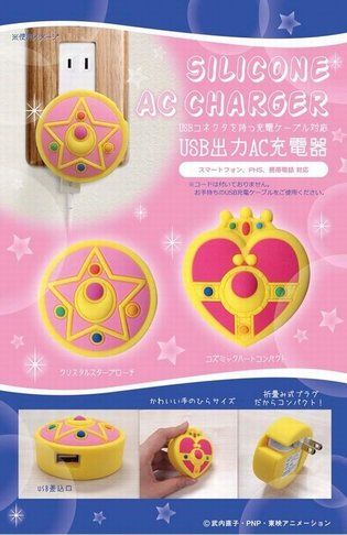 *Sailor Moon* AC Charger Announced! Comes in Crystal Star Brooch and Cosmic Heart Compact Designs