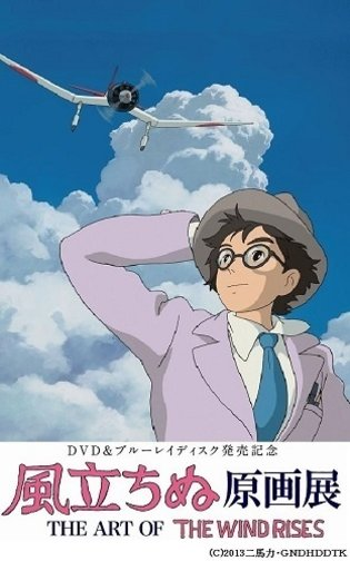 *The Wind Rises* Six-Day Art Exhibit to Begin at Tokyo Solamachi on June 25