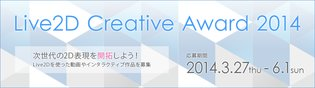 Make Your Pictures Move! Live2D Creative Award 2014