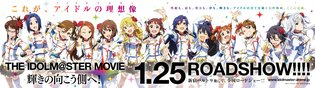 First Showing of the Idolmaster Movie to Happen at Midnight on the Release Day