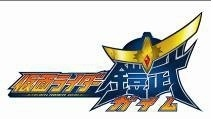 "*Kamen Rider Gaim* Broadcast Begins, OP Theme ""Just Live More"" by ""Gaim no Kaze"" to Release on Dec. 11"