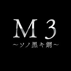 Junichi Satō, Mari Okada, and Shōji Kawamori Announced as Staff on TV Anime *M3: Sono Kuroki Tetsu* to Begin Broadcasting in April