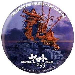 """Space Battleship Yamato 2199 Art Exhibition"" to Include Original Drawings, Documents, and Art All in One Place, Tickets that Include Deluxe Pin Badge Go On Sale"