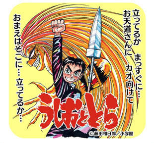 Ushio to Tora - A Manga with Wise Sayings that Will Light Your Heart on Fire (28)
