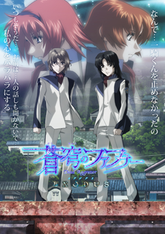 Cast of *Fafner in the Azure: Exodus* to Include Ryotaro Okiayu, Yuichi Nakamura, and Aki Unone
