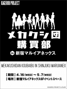*Kagerou Project* Mekakushi Dan Store to Open in Shinjuku