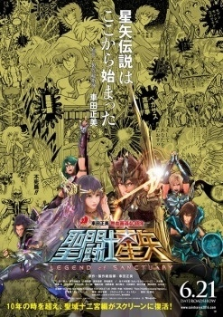 *Saint Seiya: Legend of Sanctuary* Gold Poster Filled with Illustrations by Masami Kurumada Releases