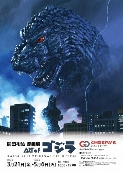 """Art of Godzilla"" Exhibit by Kaiju Artist Yūji Kaida to Be Held for First Time in Tokyo"