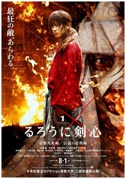Second *Rurouni Kenshin: The Great Kyoto Fire* Film Poster Revealed Suggests Deadly Battle