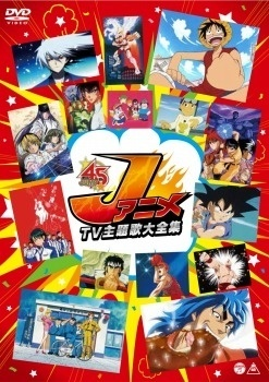 J Anime TV Theme Song Complete Collection - Compilation of 45 OP Videos from Jump Anime to Release