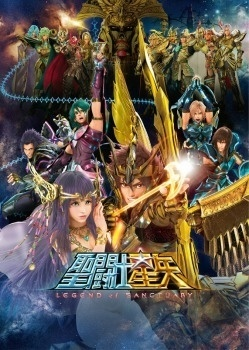 *Saint Seiya: Legend of Sanctuary* Main Theme Song to Be Created by X Japan's Yoshiki