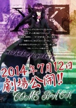 Movie Adaptation of K to Release in 31 Theaters Throughout Japan in July 2014